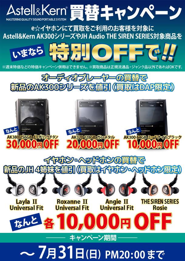 AK買替キャンペーン0520_0731_改訂_BLOG (1)