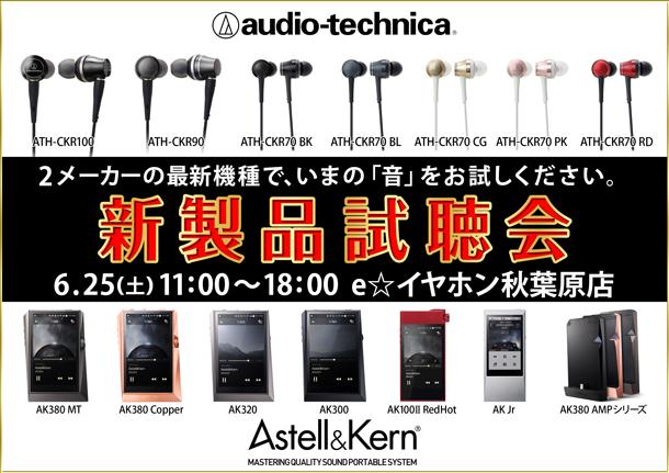 audio-technica×Astell&Kern_新製品試聴会0625_BLOG