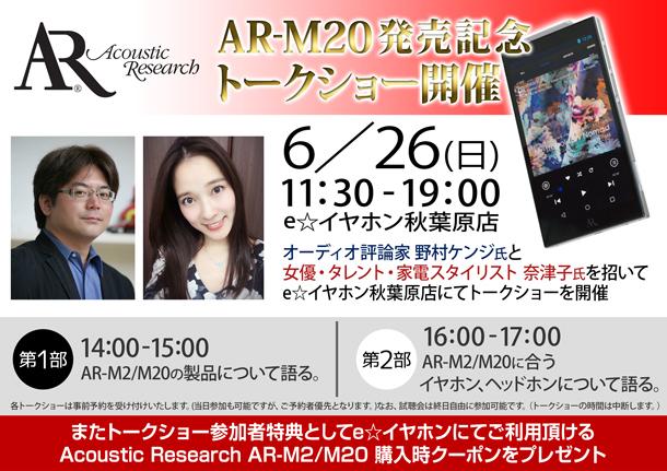 AR-M20試聴会_秋葉原0626_BLOG
