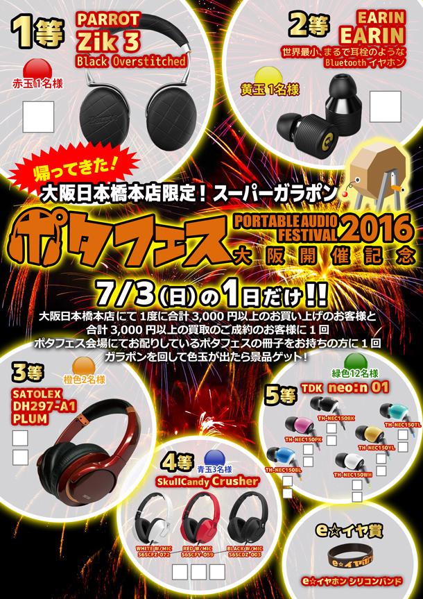 ポタフェス大阪開催記念ガラポン-0703_BLOG