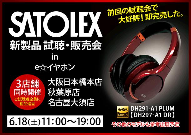 SATOLEX新製品試聴販売会_0618_BLOG