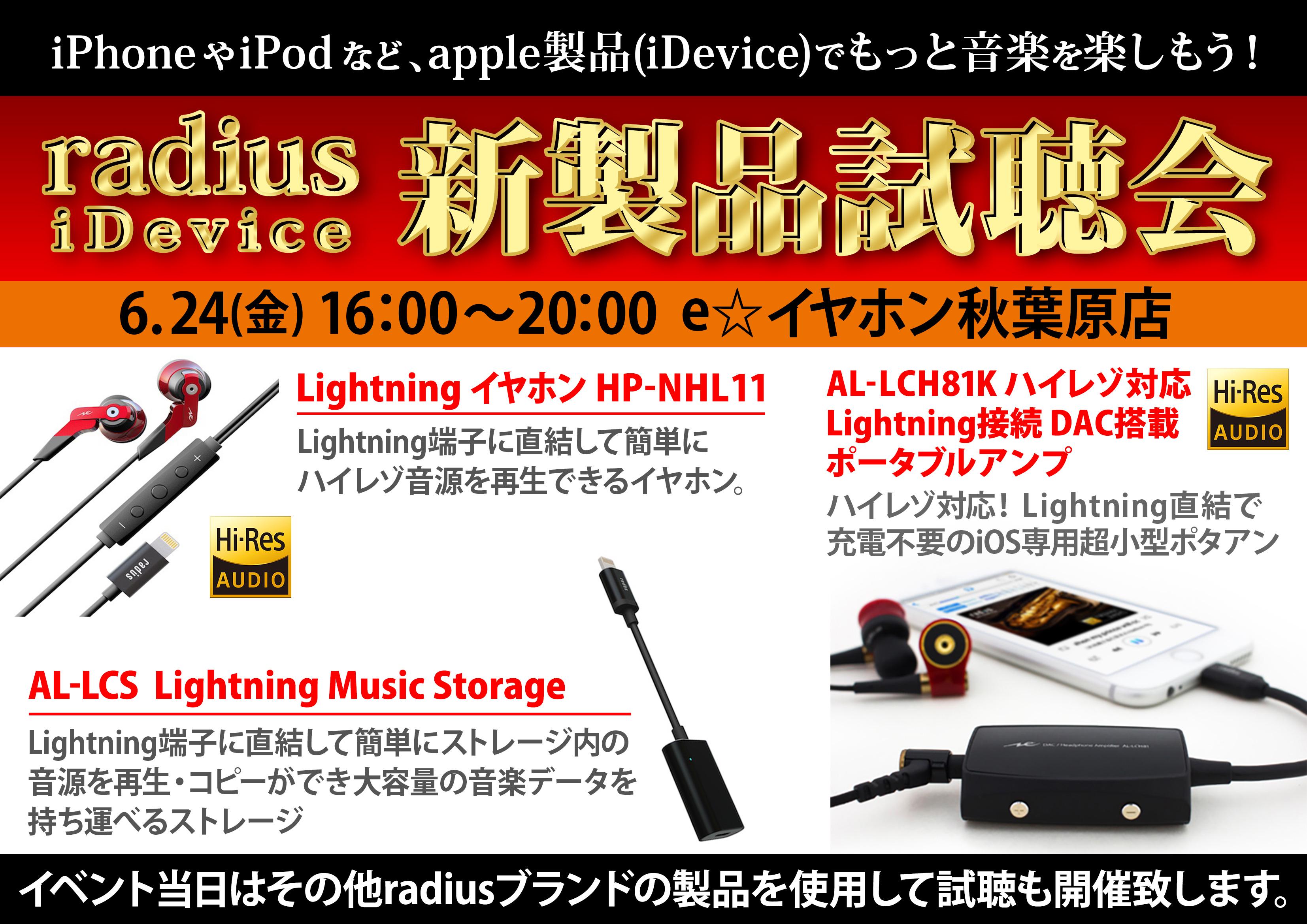 radius新製品試聴会_0624_A3POP