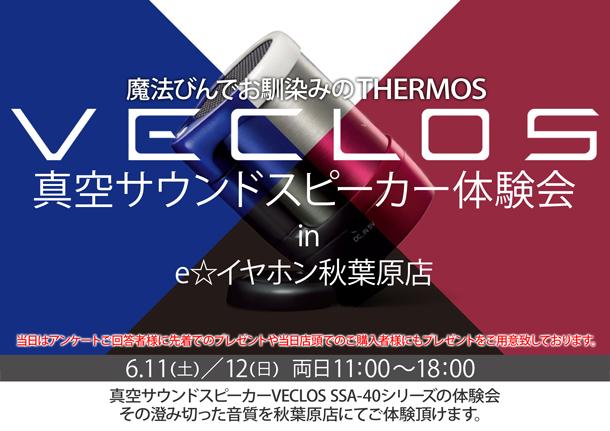 VECLOS_試聴会_秋葉原_061112_BLOG
