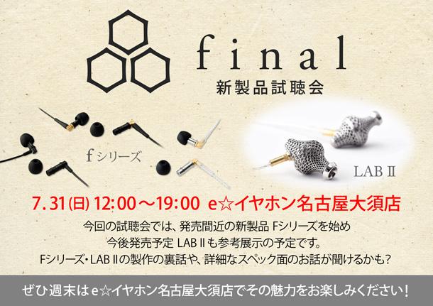 f_新製品試聴会0731_名古屋大須店_BLOG