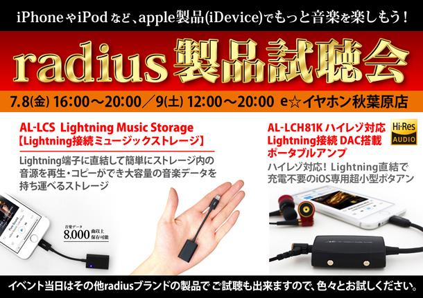 radius製品試聴会_070809_BLOG (1)
