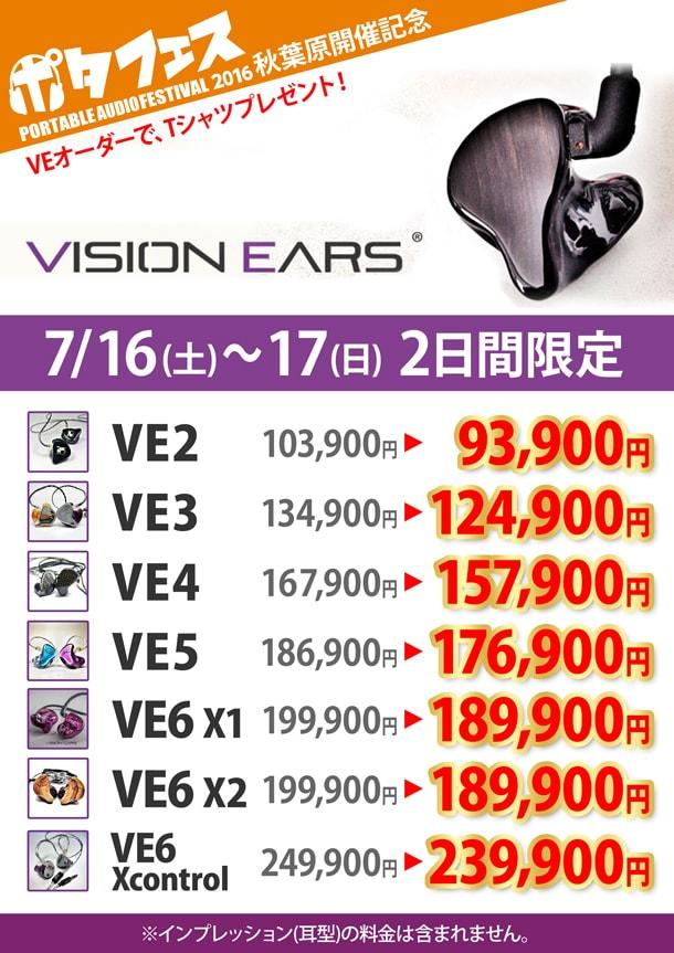 ポタフェス2016秋葉原_VISION_EARS_BLOG-min
