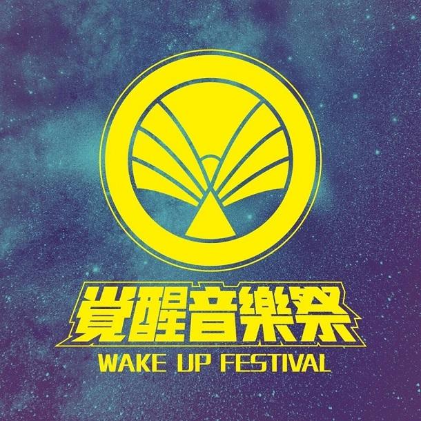 覚醒音楽祭