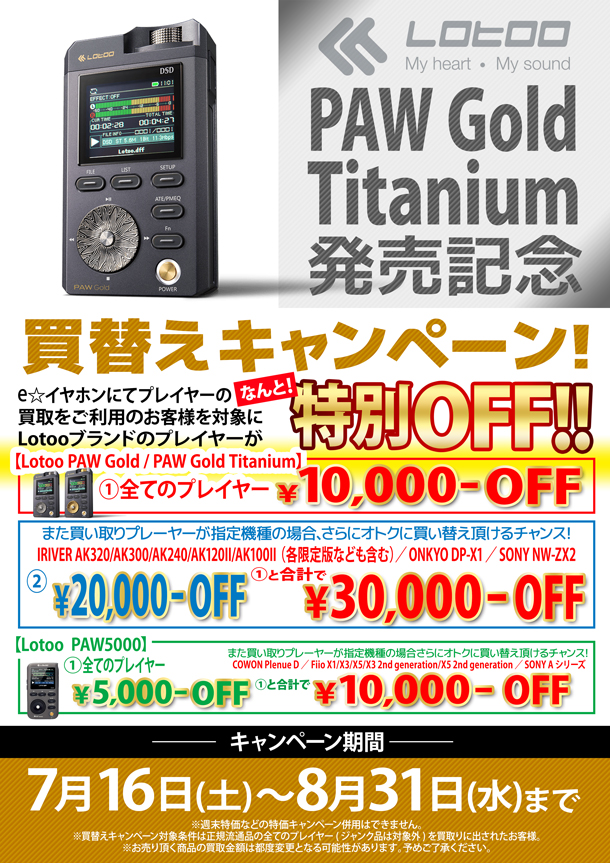 LotooPAW_Gold_Titanium_発売記念買替_BLOG