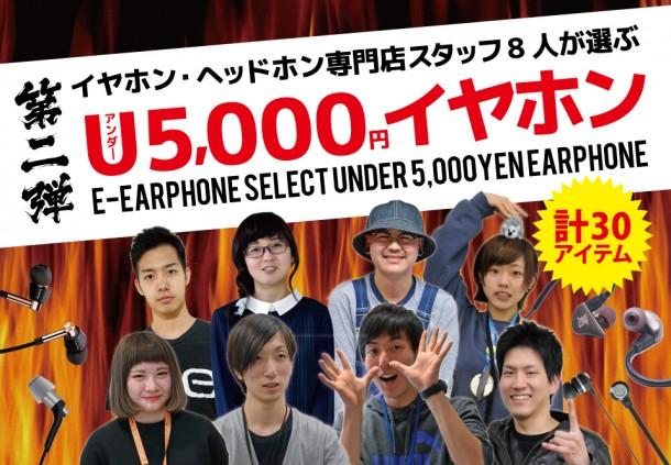 5000円 イヤホン