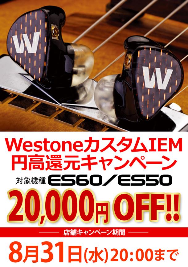 WestoneカスタムIEM円高還元キャンペーン_BLOG