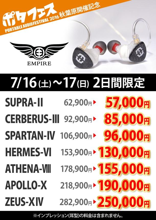 ポタフェス2016秋葉原_EMPIRE_EARS_BLOG-min
