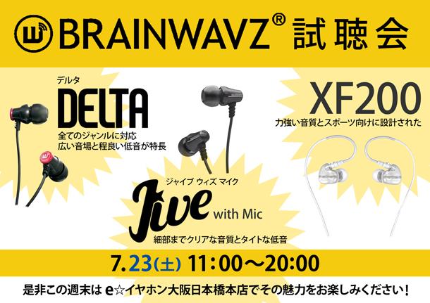 BRAINWAVZ試聴会_大阪日本橋本店_0723_BLOG