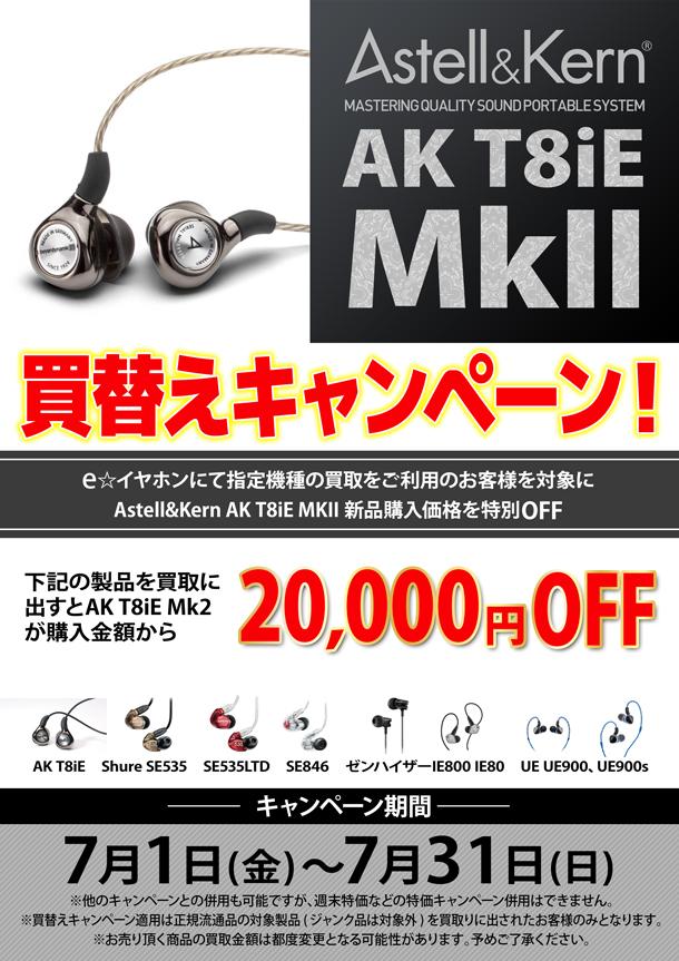 AKT8ieMK2-買い替え_0701_blog