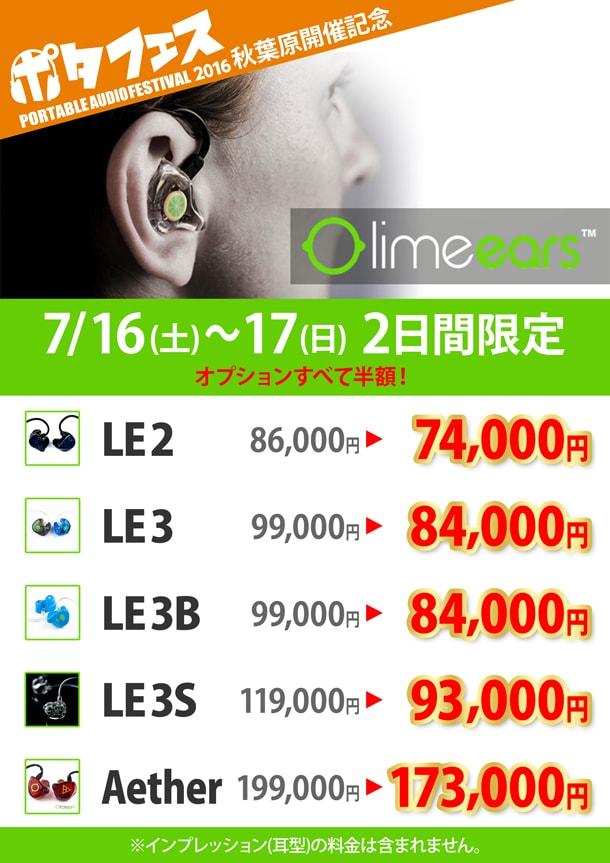 ポタフェス2016秋葉原_Lime_Ears_BLOG-min