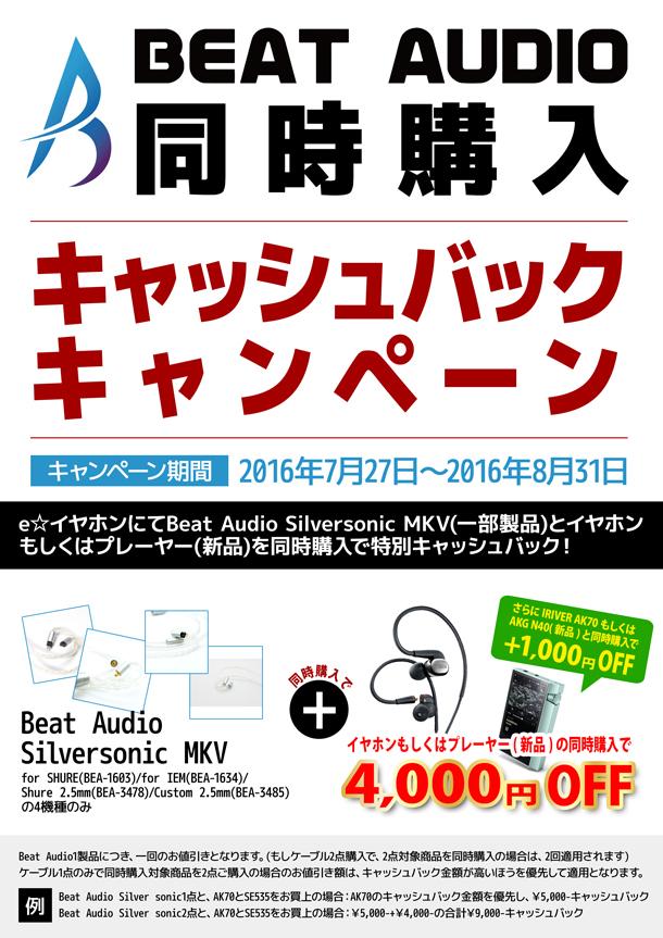 Beat-Audio同時購入キャッシュバックキャンペーン_blog