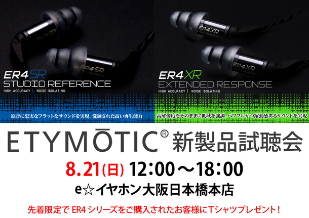 ETYMOTIC_RESEARCH_大阪日本橋本店_0821_BLOG