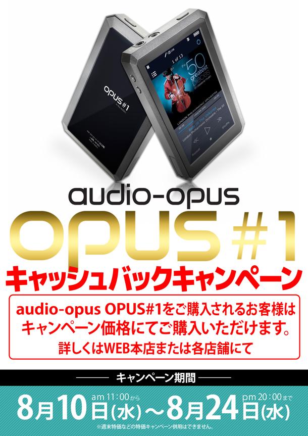 OPUS1_キャンペーンSNS用
