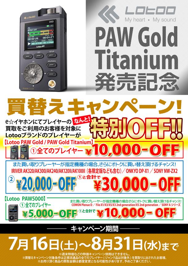 LotooPAW_Gold_Titanium_発売記念買替_BLOG (1)