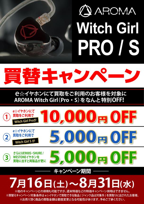 AROMA-Witch-Girl_買替キャンペーン_blog