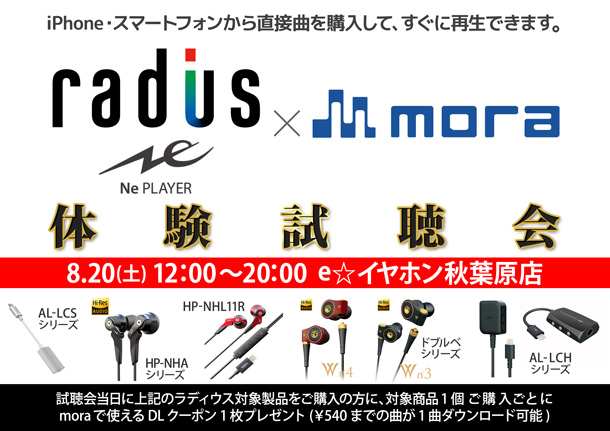 radius製品試聴会_0820akb_BLOG