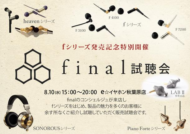 f_試聴会0810_BLOG