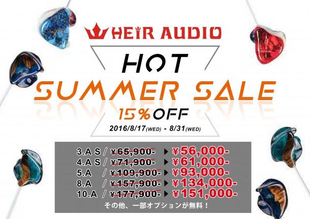 Heir_Audio_Summer_price_a3