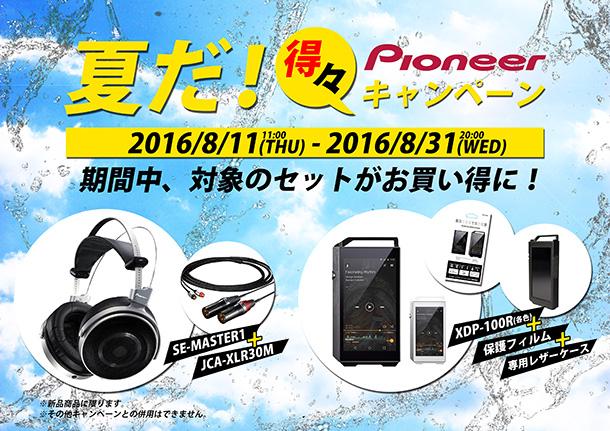 Pioneer_blog