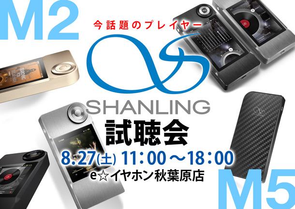 SHANLING試聴会_秋葉原店_0827_BLOG