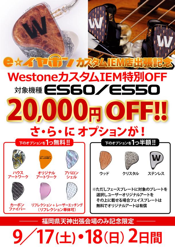 WestoneのカスタムIEM福岡県キャンペーンBLOG