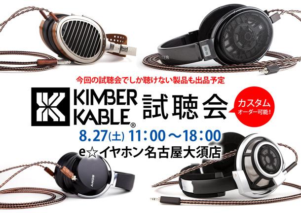 KIMBER_KABLE_試聴会_名古屋大須店_0827_BLOG