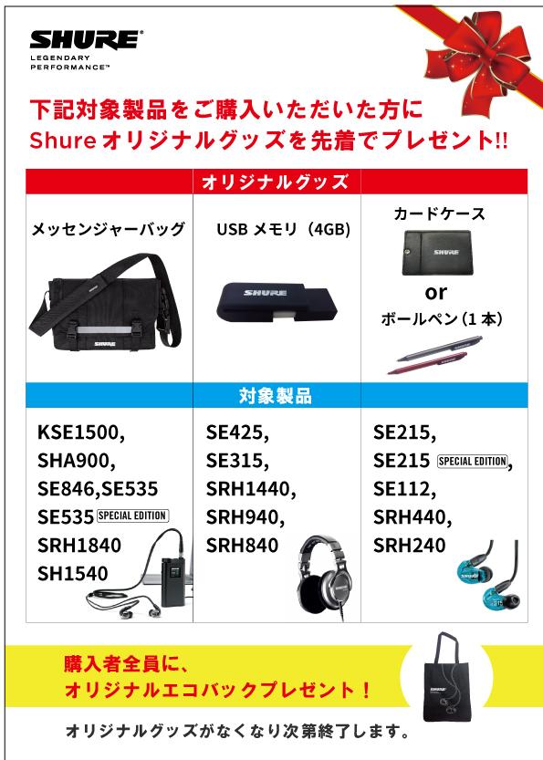 2016夏SHUREキャンペーン