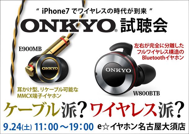 ONKYO試聴会_名古屋大須店_0924_BLOG