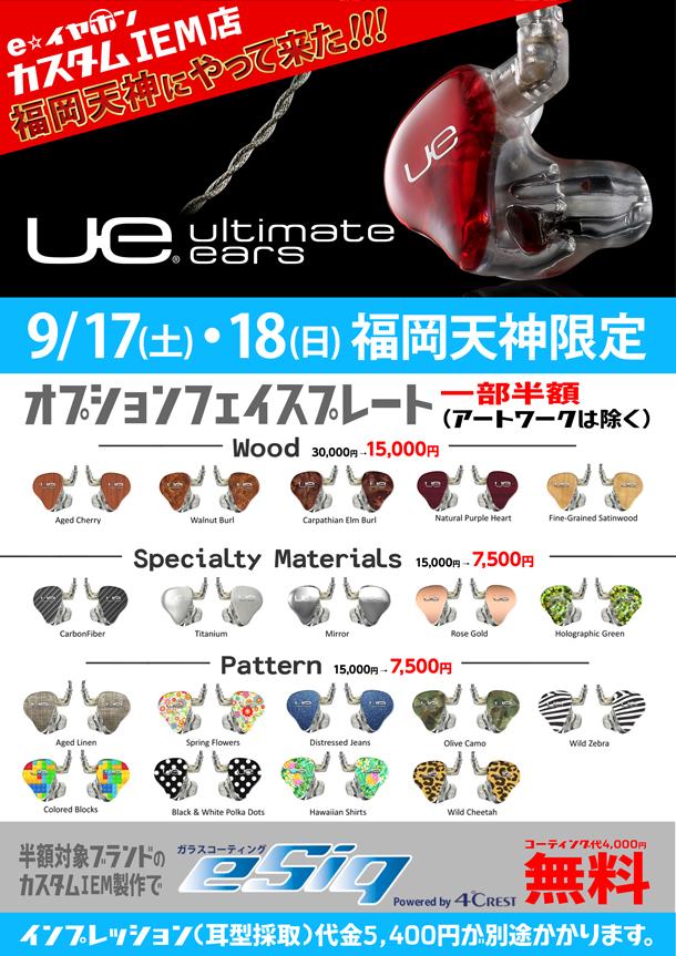 2016福岡出張カスタム_Ultimate_Ears_BLOG