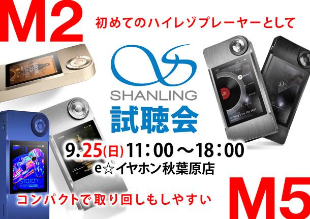 SHANLING試聴会_秋葉原店_0925_BLOG