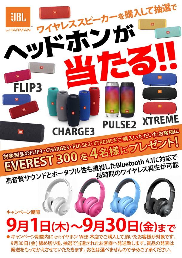 JBL_Web限定_EVEREST300プレゼント