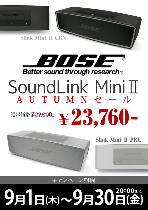 BOSE_SoundLink_MiniII_AUTUMNセール_BLOG (1)