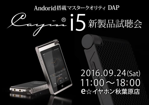 Cayin_i5新製品試聴会_0924_秋葉原_BLOG