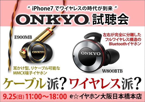 ONKYO試聴会_大阪日本橋本店_0925_BLOG