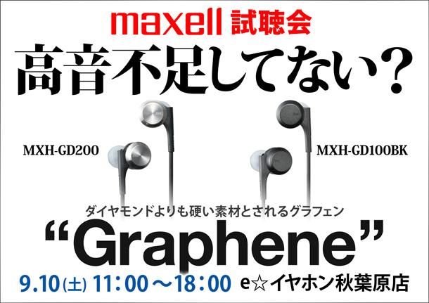 maxell試聴会_秋葉原店_0910_BLOG