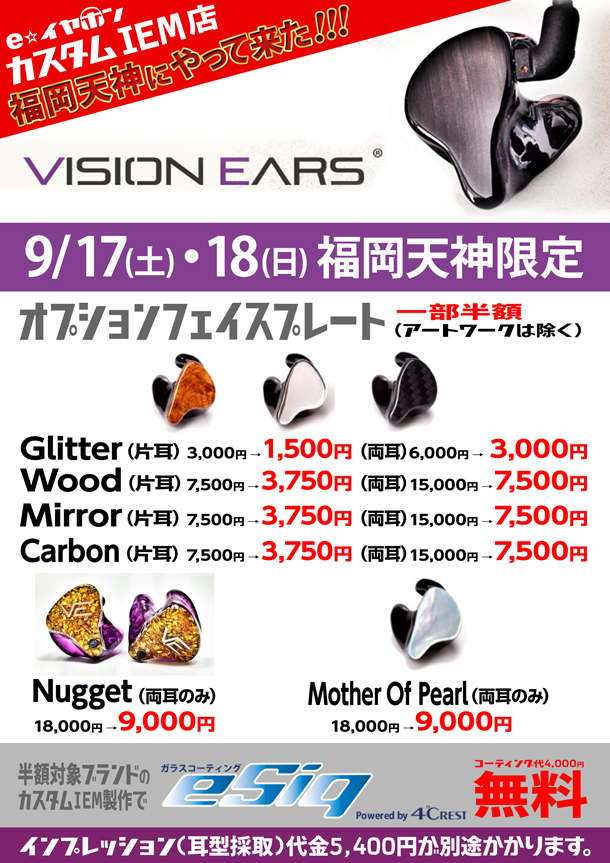 2016福岡出張カスタム_VISION_EARS_BLOG
