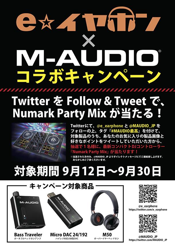 MAudio最高チラシ_ブログ用