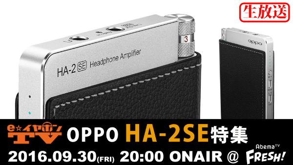 OPPO HA-2SE特集_600x338