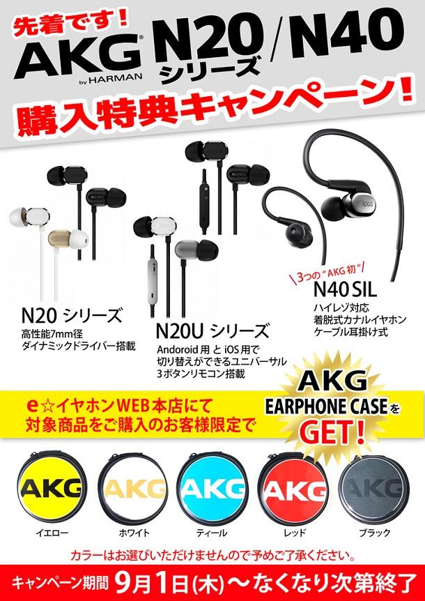 AKG-N20-N40購入特典キャンペーン0901_750px