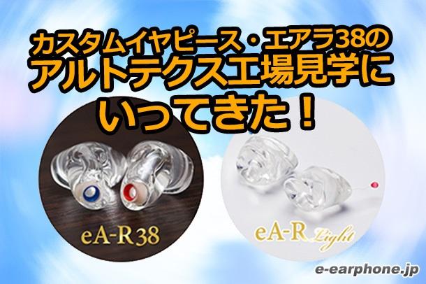 【突撃取材!】eA-R38/eA-R Lightの製作現場に行ってみた!Vol.1