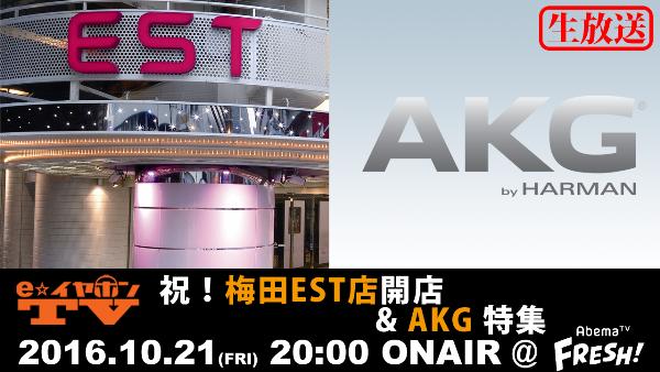 梅田EST-AKG_600