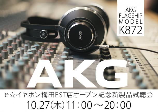 20161027_akg_umd