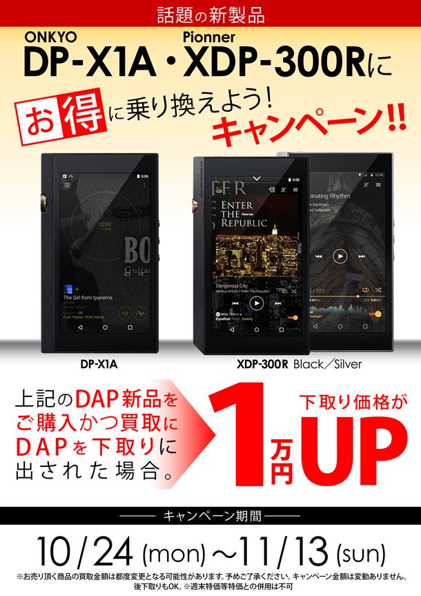 ONKYO_Pionner_DAP買換え_BLOG