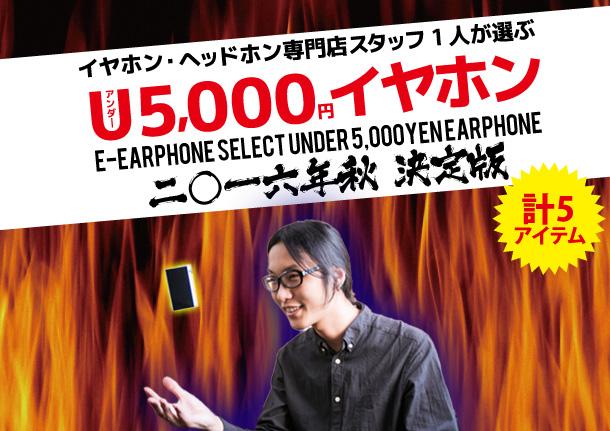 U5000_only