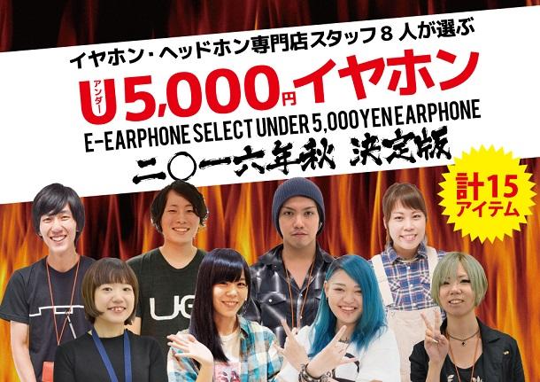U5000_top