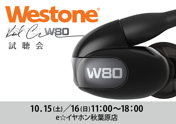Westonew_80試聴会_秋葉原店_101516_BLOG